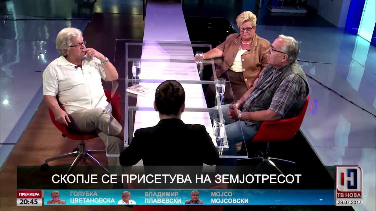 Отворено студио: Скопје се присетува на земјотресот
