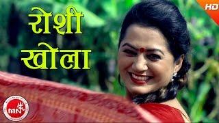 Roshi Khola - Narayan Lohani/Ramesh Khadka & Yaman Dudhraj   Ft.Shova Tripathi