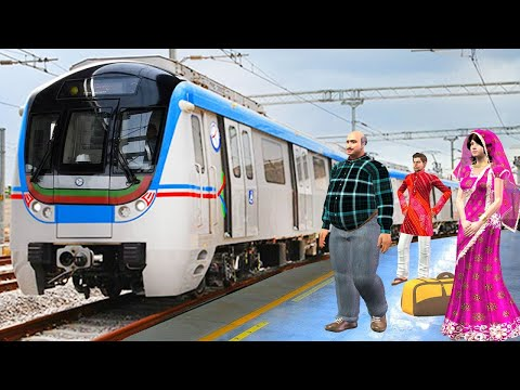मेट्रो ट्रेन यात्रा Train Yatra Funny Village Comedy Story हिंदी कहानिय Hindi Kahaniya Comedy Video