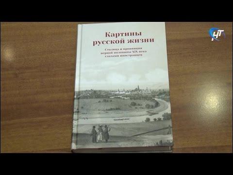 Отделение военно-исторического общества представило новую книгу