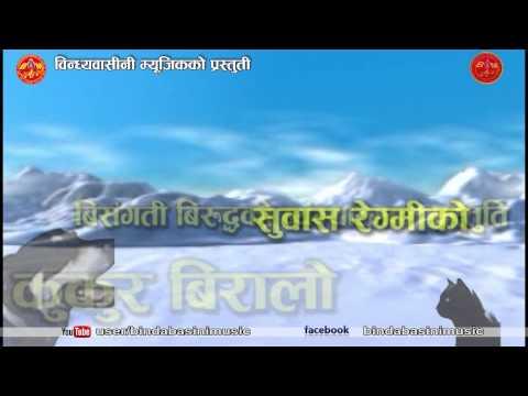 Haai Resham -हाइ रेशम खाइन पाइ छालाको टोपिलाई -| Full Audio Song