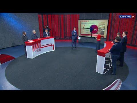 Реновация жилья по-волгоградски. 25.02.20