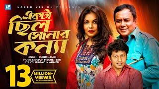 Video Ekta Chilo Sonar Konna | Subir Nandi | Srabon Megher Din | Humayun Ahmed MP3, 3GP, MP4, WEBM, AVI, FLV Agustus 2019