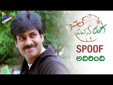 Pawan Kalyan Version of Chal Mohan Ranga | Chal Pawan Ranga | Nithiin | Latest Telugu Spoofs 2018