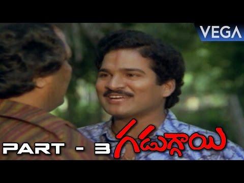Gaduggai Telugu Full Movie Part 3 || Super Hit Telugu Movie