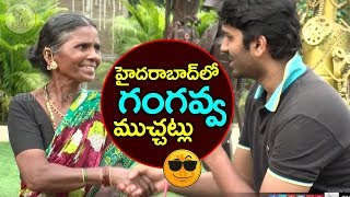 My village Show Gangavva In Hyderabad | MVS | Raju | Srikanth | Eagle Media Works