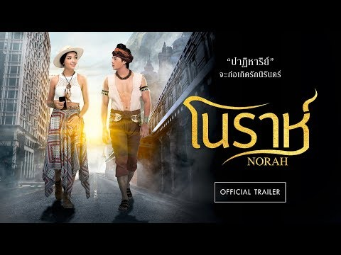 [Official Trailer] ตัวอย่างเต็มภาพยนตร์ โนราห์ : 1 พฤศจิกายนนี้ ในโรงภาพยนตร์