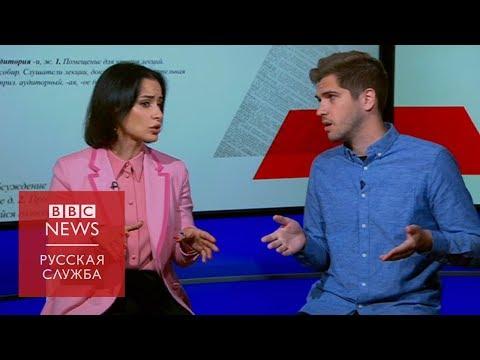 Усачев vs Канделаки: кому следует доверять – СМИ или интернету Дебаты Би-би-си