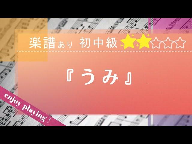 童謡「うみ」(歌詞・コード付)のピアノ伴奏を弾いてみました♪