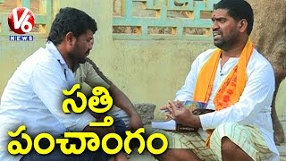 Video Bithiri Sathi As Priest 'Ugadi Panchangam' | Predicts Future Of Savitri | Teenmaar News | V6 News MP3, 3GP, MP4, WEBM, AVI, FLV September 2018