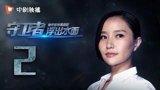 浮出水面 02 | Head above water 02(靳东、韩雨芹、吴谨言、李洪涛 领衔主演)