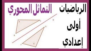 الرياضيات الثانية إعدادي - التماثل المحوري تمرين 1