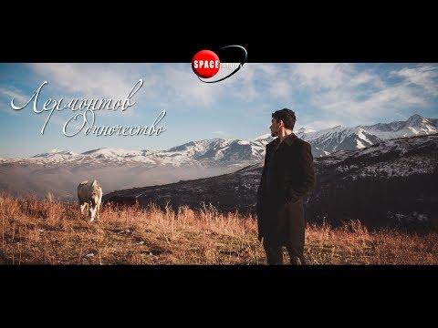 Лермонтов – Одиночество (видео)