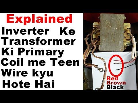 Inverter ke Transformer ki Primary Coil me Teen Wire Kyu Hote Hai | inverter working principle
