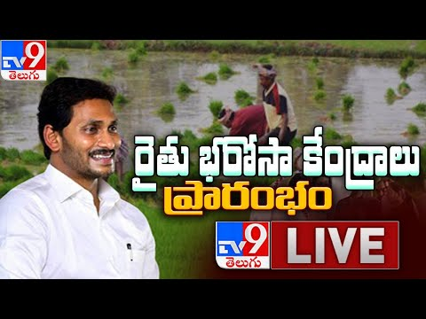 CM Jagan LIVE || Jagan 1 Year Rule || Rythu Bharosa Centres Launch