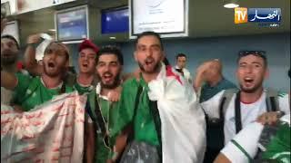 أنصار المنتخب الوطني من مطار هواري بومدين بشعار..