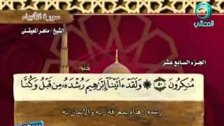 سورة الأنبياء كاملة للقارئ الشيخ ماهر بن حمد المعيقلي