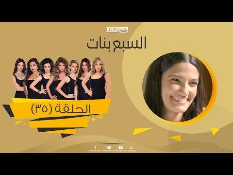 Episode 35 - Sabaa Banat Series | الحلقة الخامسة والثلاثون - السبع بنات (видео)
