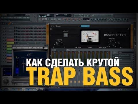Как сделать трансовый бас