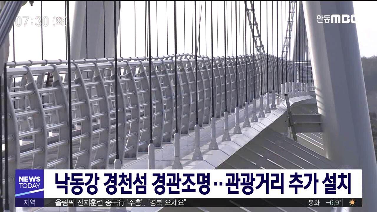 낙동강 경천섬 경관조명, 관광거리 추가 설치