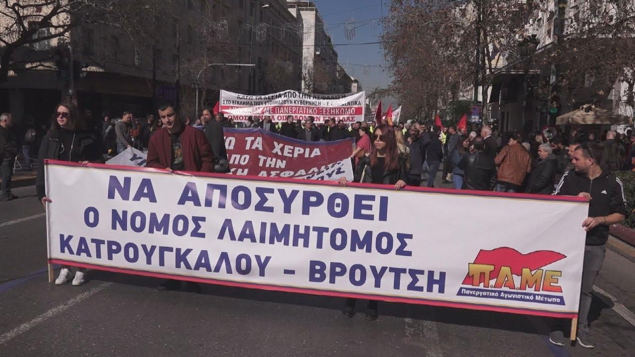 Πορεία διαμαρτυρίας του ΠΑΜΕ κατά του σχεδίου νόμου για το ασφαλιστικό