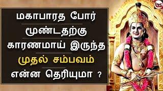 Video மகாபாரத போருக்கான முதல் காரணம்   Beeshmar history Tamil - 29   Mahabharatham   Bioscope MP3, 3GP, MP4, WEBM, AVI, FLV November 2018
