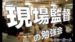 丸ヨ建設工業株式会社 現場監督の勉強会