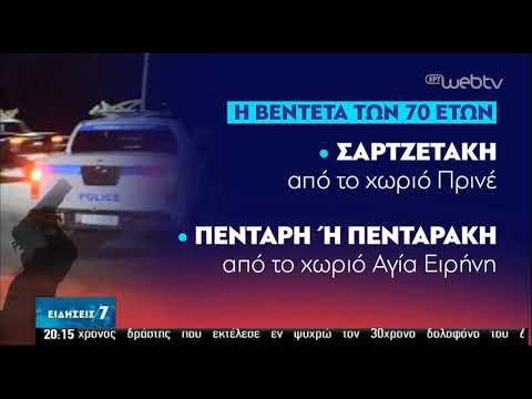 Κρήτη | Βεντέτες που συγκλόνισαν το Πανελλήνιο | 03/05/2020 | ΕΡΤ