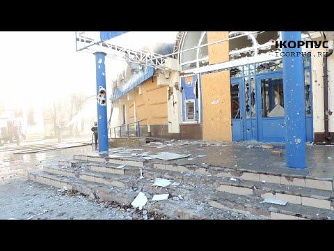 Последствия обстрелов в Донецке. 06.11.14