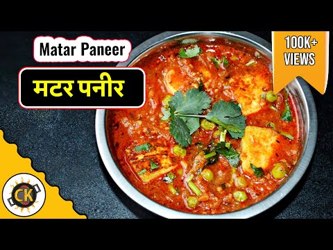 Matar Paneer Punjabi Authentic Recipe Video By Chawla's Kitchen Episode 274
