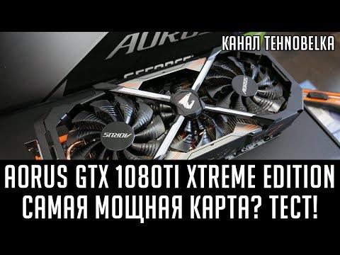 Aorus GTX 1080 TI Xtreme Edition 11G -  Обзор и тест.