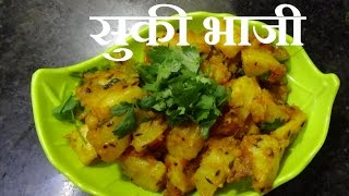 It Is Also Called Boiled Potato Curry. It's name Dry Potato Vegetable. Gujarati Sukhi Bhaji Recipe