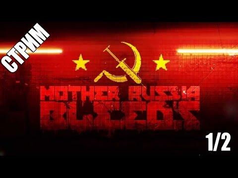 Mother Russia Bleeds - Прохождение (Запись стрима, кооп, Главы 1-6)