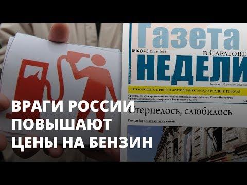 Враги России повышают цены на бензин - Газета недели в Саратове