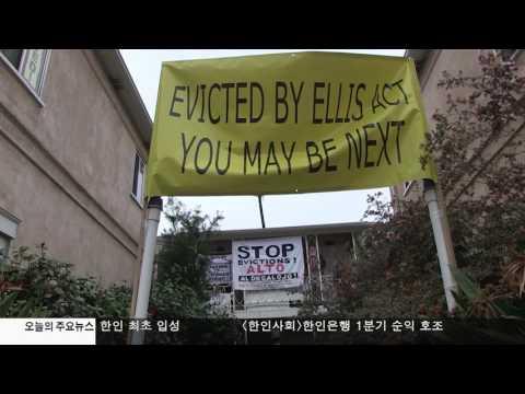 치솟는 렌트값...세입자 보호 시급 4.19.17 KBS America News