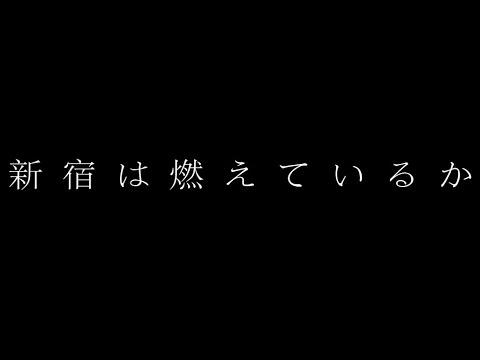 , title : 'ヘクトウ / 新宿は燃えているか'