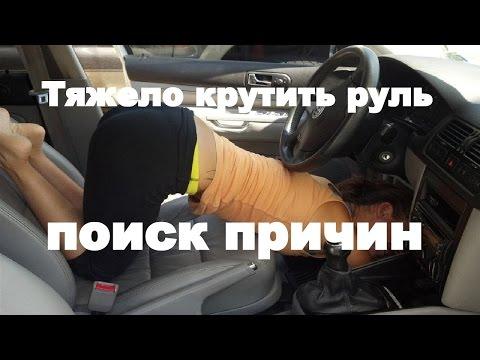 Тяжело крутить руль, ищем причины... (видео)