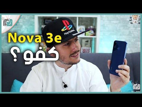 العرب اليوم - فتح صندوق هواوي نوفا 3 اي ( P20 Lite )