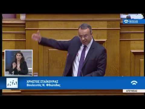 Χ.Σταϊκούρας (Εισηγητής ΝΔ)(Προϋπολογισμός 2019)(12/12/2018)
