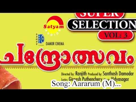 Video Aararum (M) -  Chandrolsavam download in MP3, 3GP, MP4, WEBM, AVI, FLV January 2017