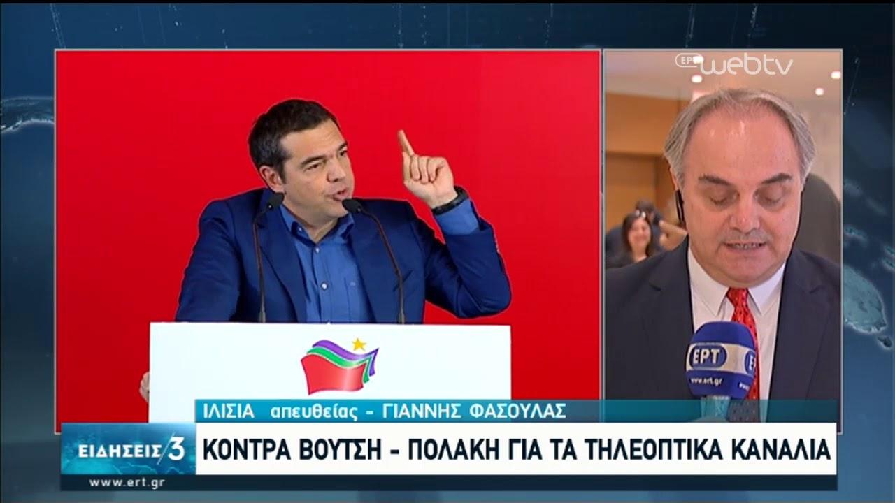 Κ.Ε. ΣΥΡΙΖΑ: Στο επίκεντρο η διεύρυνση και το συνέδριο | 16/02/2020 | ΕΡΤ