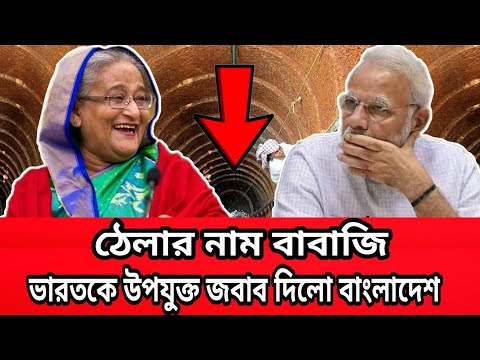 Bangladesh has given a great answer to India। 2021.