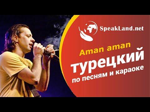 """Турецкий по песням и караоке  Duman """"Aman Aman"""""""