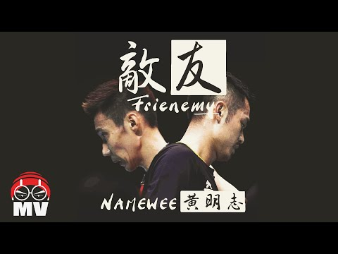 [Frienemy 敵友] A Song For LCW & LinDan 獻給李宗偉&林丹的歌- Namewee 黃明志