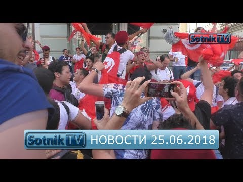 ИНФОРМАЦИОННЫЙ ВЫПУСК 25.06.2018