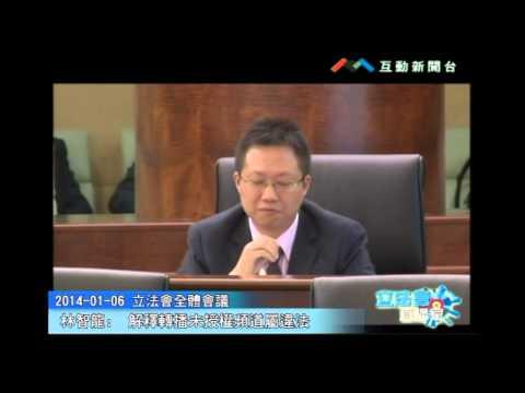 林智龍20140106解釋轉播未授權 ...