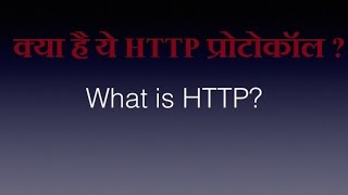 What is HTTP in Hindi?