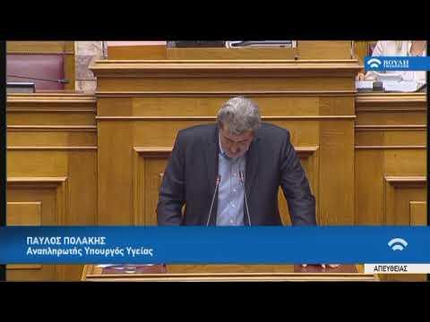 Π.Πολάκης(Αναπληρωτής Υπουργός Υγείας)(Προϋπολογισμός 2019)(17/12/2018)