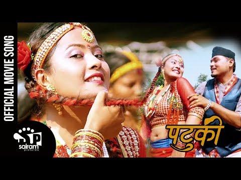 (Patuki Patuki .New Nepali Movie Song| New Nepali Movie Patuki 2017 - Duration: 3 minutes, 30 seconds.)