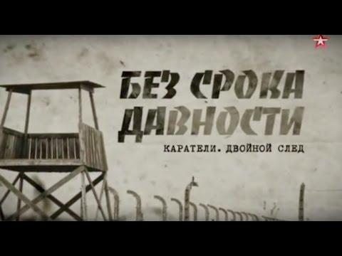 Без срока давности - 6 серия  Каратели двойной след - DomaVideo.Ru